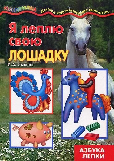 Я леплю свою лошадку