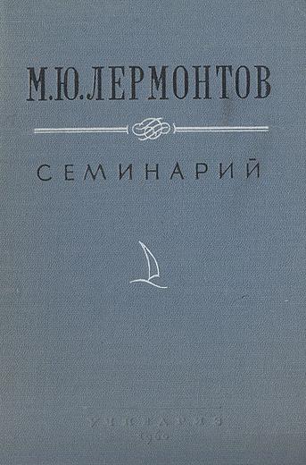 М. Ю. Лермонтов. Семинарий