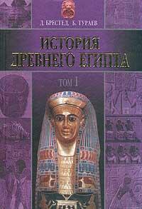 История Древнего Египта. Том I