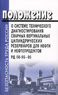 Положение о системе технического диагностирования сварных вертикальных цилиндрических резервуаров для нефти и нефтепродуктов. РД 08-95-95