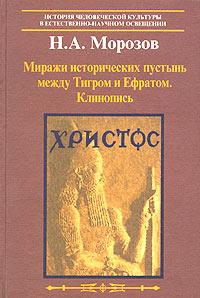 Миражи исторических пустынь между Тигром и Ефратом. Клинописи
