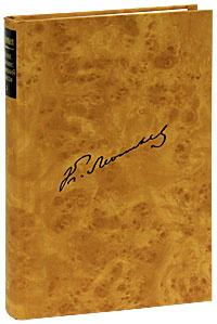 К. Н. Леонтьев. Полное собрание сочинений и писем. В 12 томах. Том 2. Произведения 1861-1864 годов