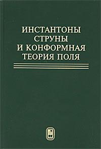 Инстантоны, струны и конформная теория поля