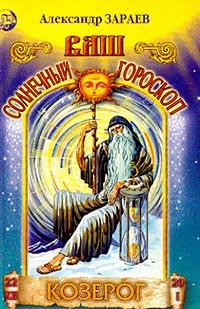 Ваш Солнечный гороскоп. Козерог