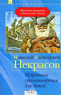 Н. А. Некрасов. Избранные стихотворения для детей