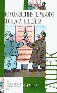Похождения бравого солдата Швейка во время мировой войны: Роман (пер. с чеш. Богатырева П.)