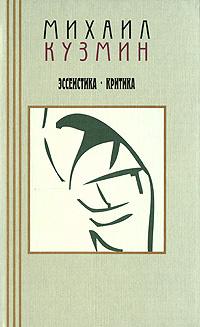 Михаил Кузмин. Проза и эссеистика. В 3 томах. Том 3. Эссеистика. Критика