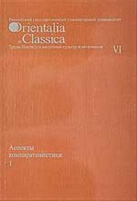 Orientalia et classica: Труды Института восточных культур и античности. Выпуск VI. Аспекты компаративистики