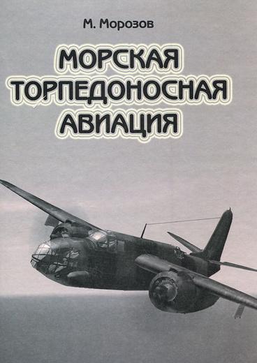 Морская торпедоносная авиация. В 2 томах. Том 2