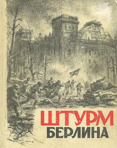 Штурм Берлина. Воспоминания, письма, дневники участников боев за Берлин