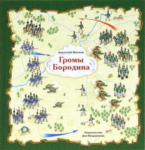 Громы Бородина