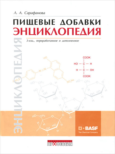 Пищевые добавки. Энциклопедия