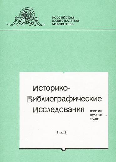Историко-библиографические исследования. Выпуск 11