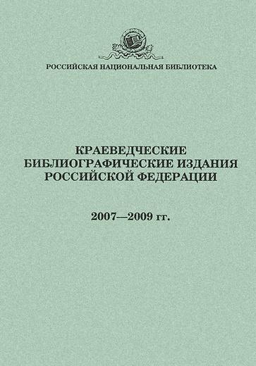 Краеведческие библиографические издания Российской Федерации 2007-2009 гг