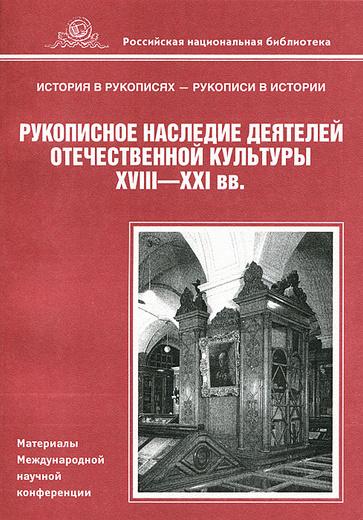 Рукописное наследие деятелей отечественной культуры XVIII - XXI вв.