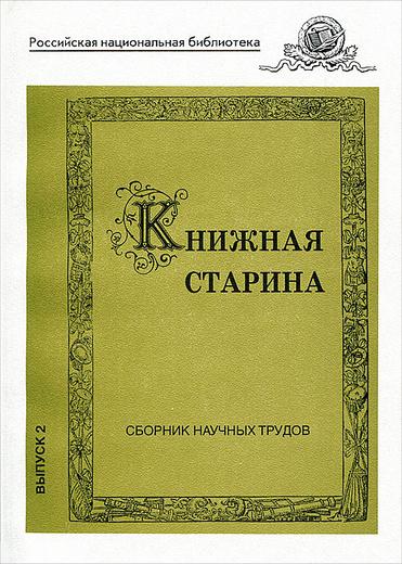 Книжная старина. Сборник научных трудов. Выпуск 2