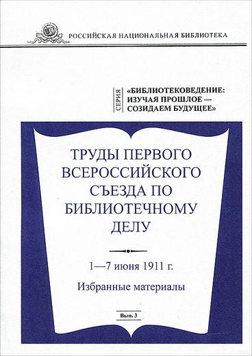 Труды Первого Всероссийского съезда по библиотечному делу 1-7 июня 1911 года
