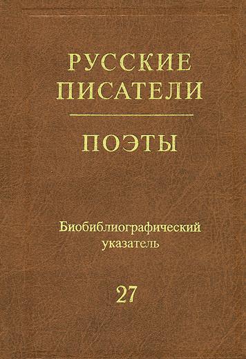 Русские писатели. Поэты. (Советский период). Биобиблиографический указатель. Том 27. Н. Ушаков - Я. Хелемский