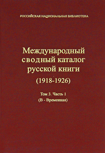 Международный сводный каталог русской книги (1918 - 1926)  Том 3. Часть 1 (В - Временная)