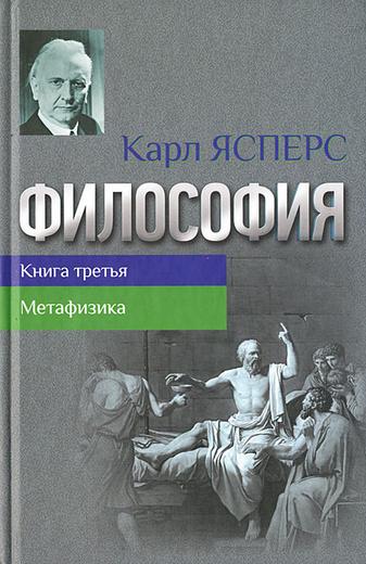 Философия. Книга 3.  Метафизика