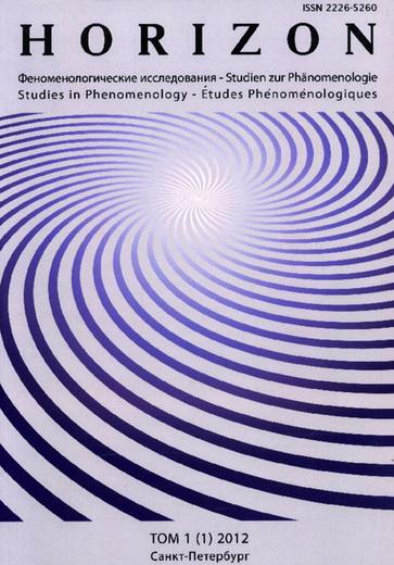 Horizon. Феноменологические исследования. Том 1 (1), 2012