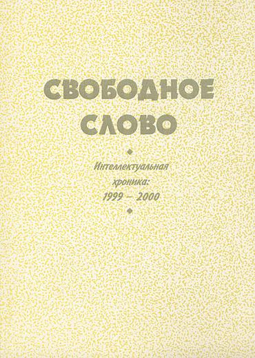 Свободное слово. Интеллектуальная хроника. 1999-2000. Альманах, 2000