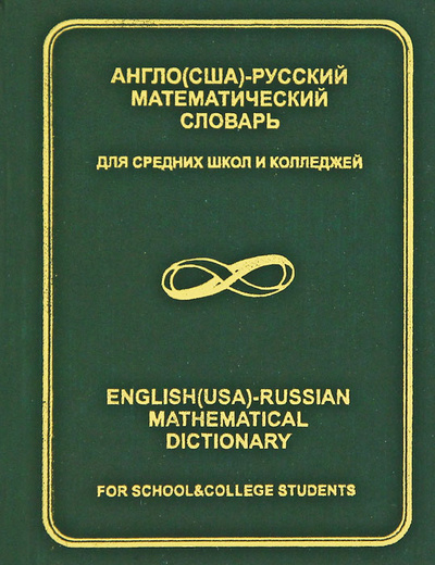 Англо (США) - русский математический словарь  / English (USA) - Russian Mathematical Dictionary