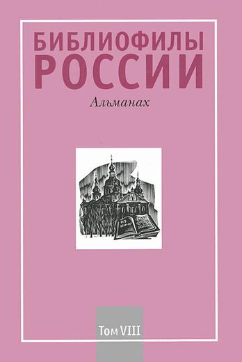 Библиофилы России. Альманах, №8, 2011