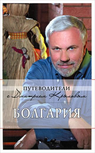 Болгария. Путеводитель (+ DVD-ROM)