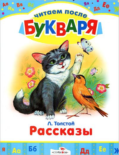 Л. Толстой. Рассказы