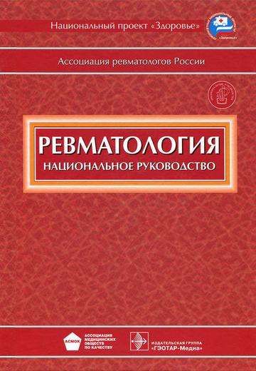 Ревматология. Национальное руководство (+ СD-ROM)