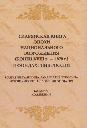 Славянская книга эпохи национального возрождения (конец XVIII в. - 1878 г.) в фондах ГПИБ России