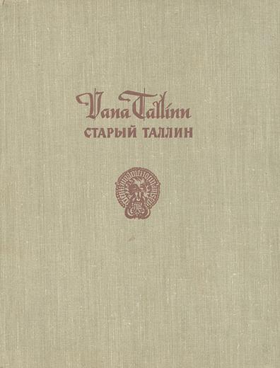 Старый Таллин / Vana Tallinn