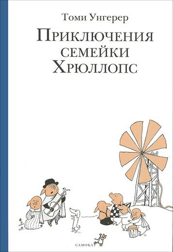 Приключения семейки Хрюллопс