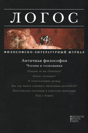 Логос №4 (83), 2011