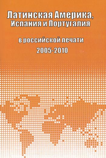 Латинская Америка, Испания и Португалия в российской печати. 2005-2010