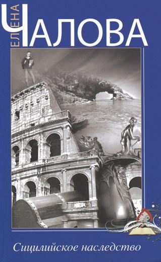 Сицилийское наследство