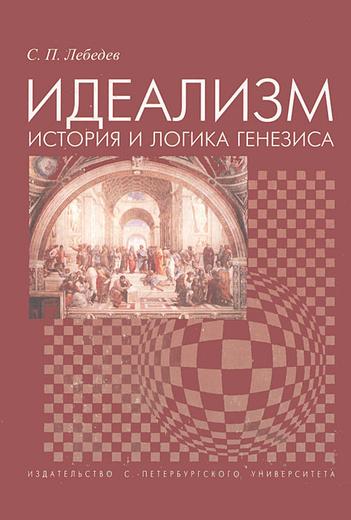 Идеализм. История в логика генезиса