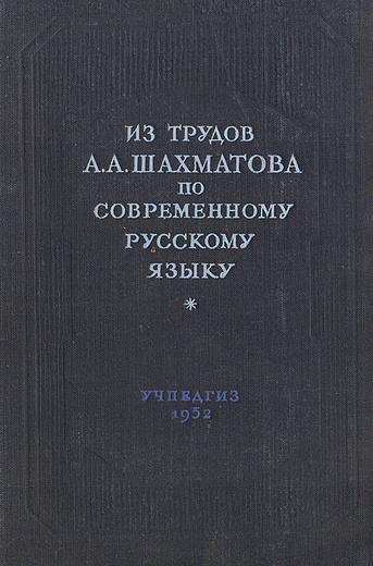 Из трудов А. А. Шахматова по современному русскому языку (Учение о частях речи)