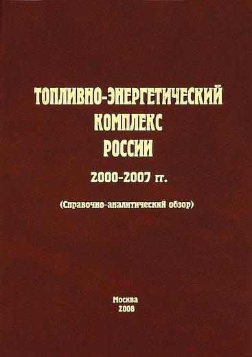 Топливно-энергетический комплекс России. 2000-2007 гг.