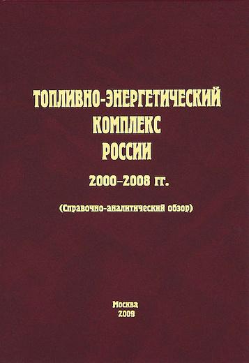 Топливно-энергетический комплекс России. 2000-2008 гг.