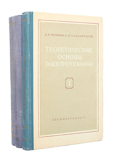 Теоретические основы электротехники (комплект из 3 книг)