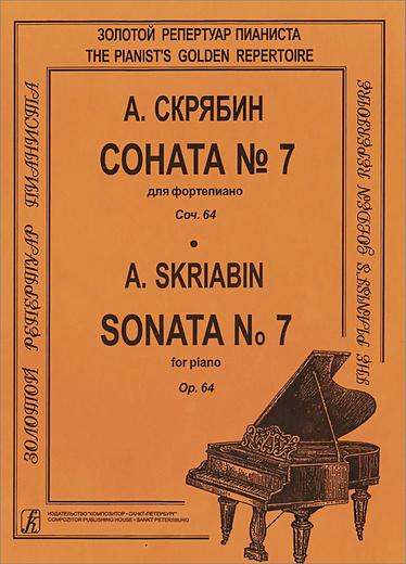 Скрябин. Соната №7 для фортепиано. Сочинение 64