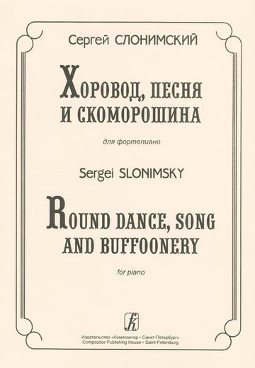 Сергей Слонимский.Хоровод, песня и скоморошина для фортепиано