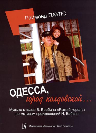 Раймонд Паулс. Одесса, город колдовской...