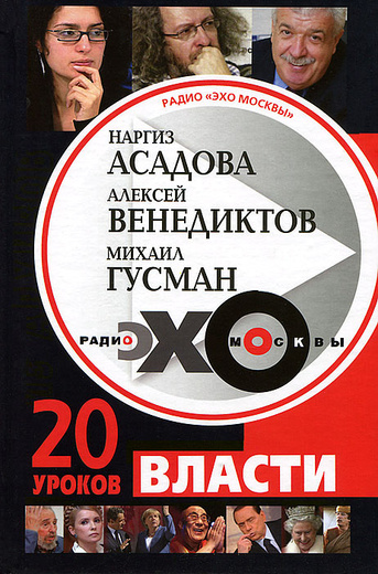 """Радио """"Эхо Москвы"""". 20 уроков власти"""