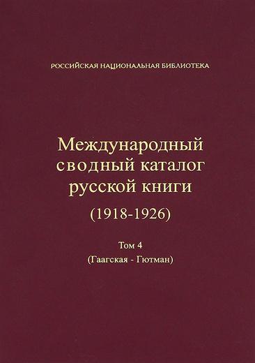 Международный сводный каталог русской книги. 1918-1926. Том 4. Гаагская - Гютман