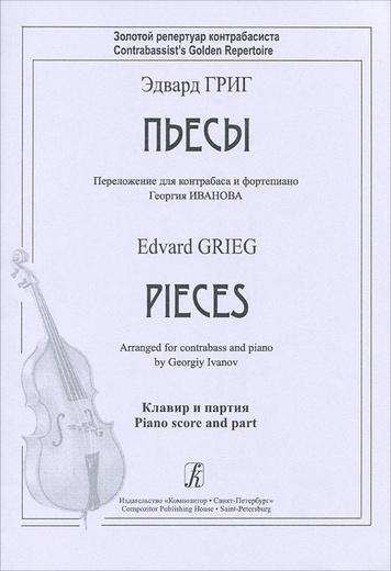 Эдвард Григ.Пьесы. Переложение для контрабаса и фортепиано ГеоргияИванова. Клавир и партия