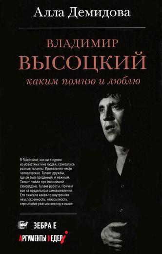 Владимир Высоцкий. Каким его помню и люблю