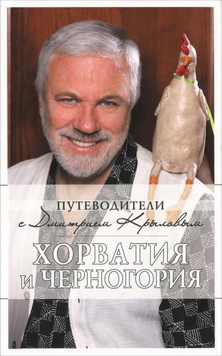 Хорватия и Черногория. Путеводители (+ DVD-ROM)